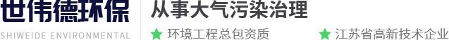 江苏世伟德乐虎电子老虎机平台设备工程有限公司