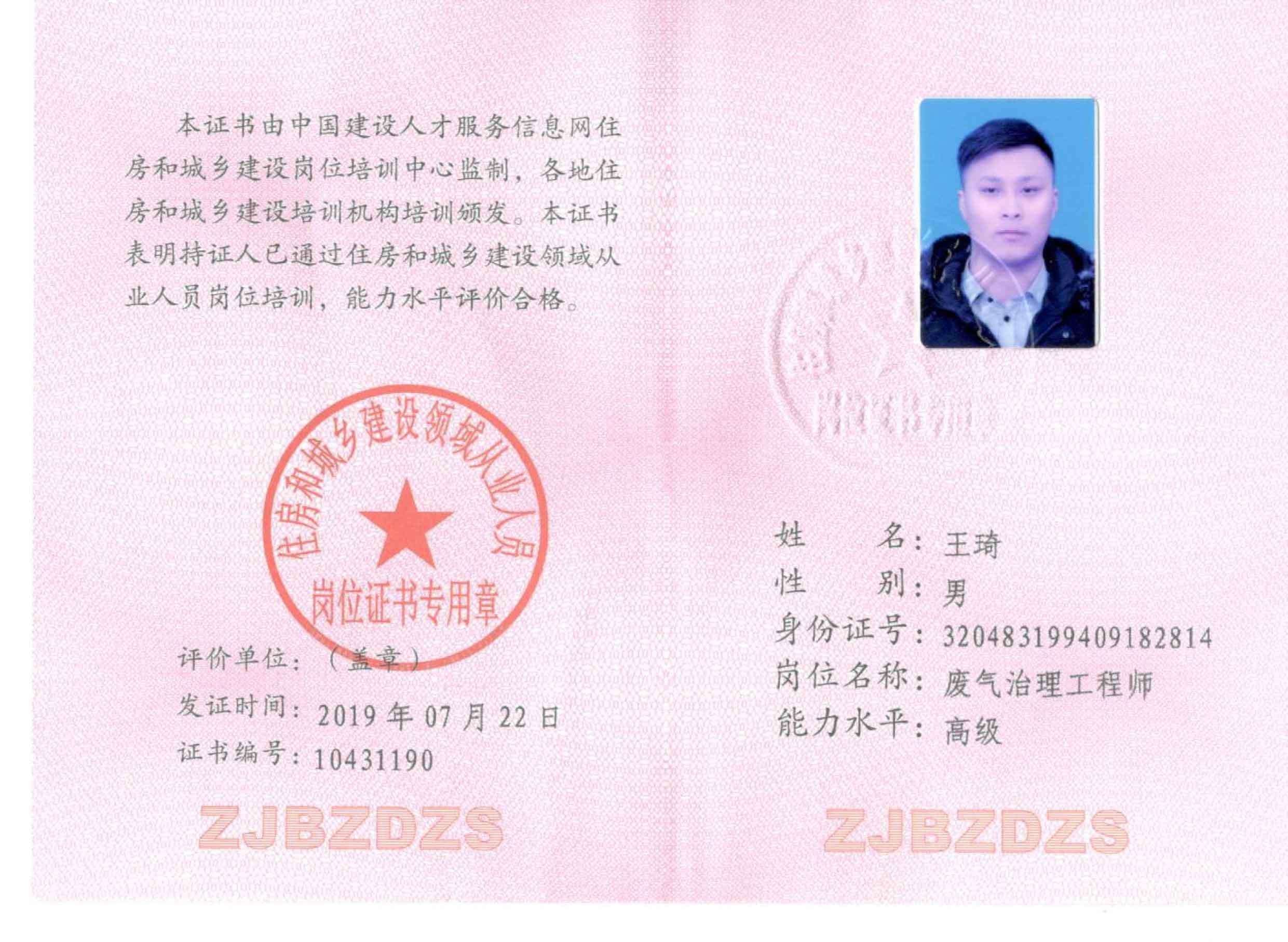 世伟德乐虎电子老虎机平台资质-11